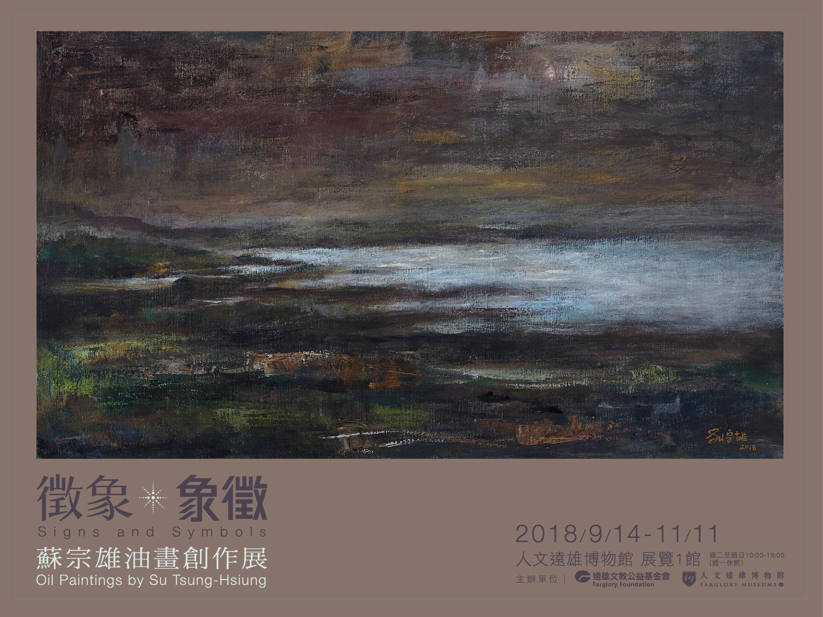 人文遠雄博物館:2018/09/14-11/11【《徵象.象徵》蘇宗雄油畫創作展】