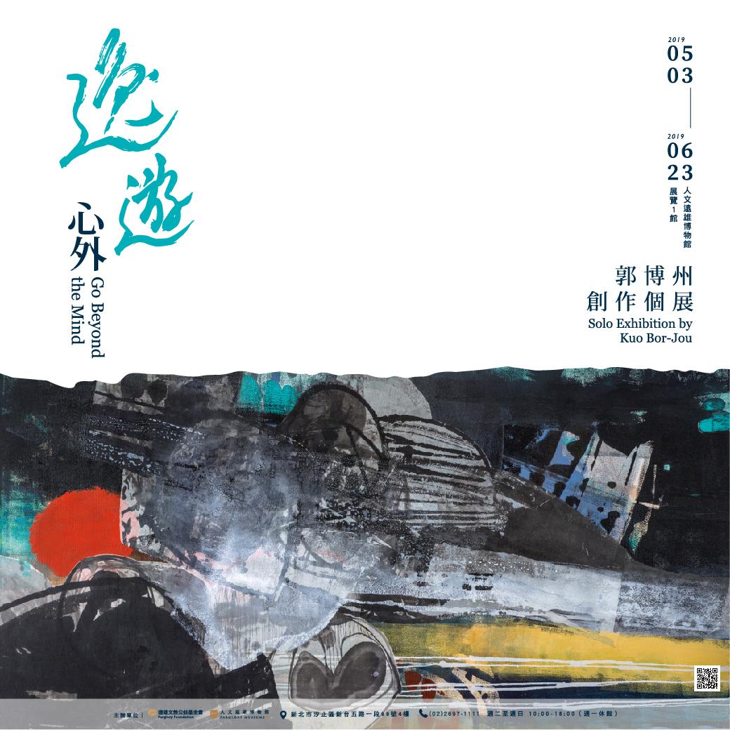 人文遠雄博物館:2019/05/03-2019/06/23【《逸遊心外》郭博州創作個展】