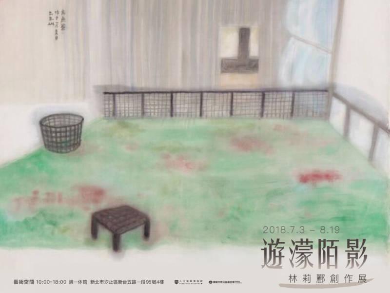 人文遠雄博物館:2018/07/03-08/19【《遊濛陌影》林莉酈創作展】