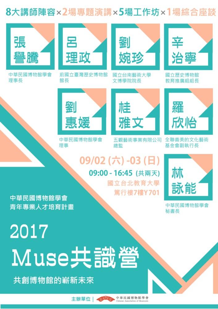 【中華民國博物館學會】2017/9/2-3[Muse共識營]歡迎35歲以下博物館從業人員及相關系所學生報名參加!