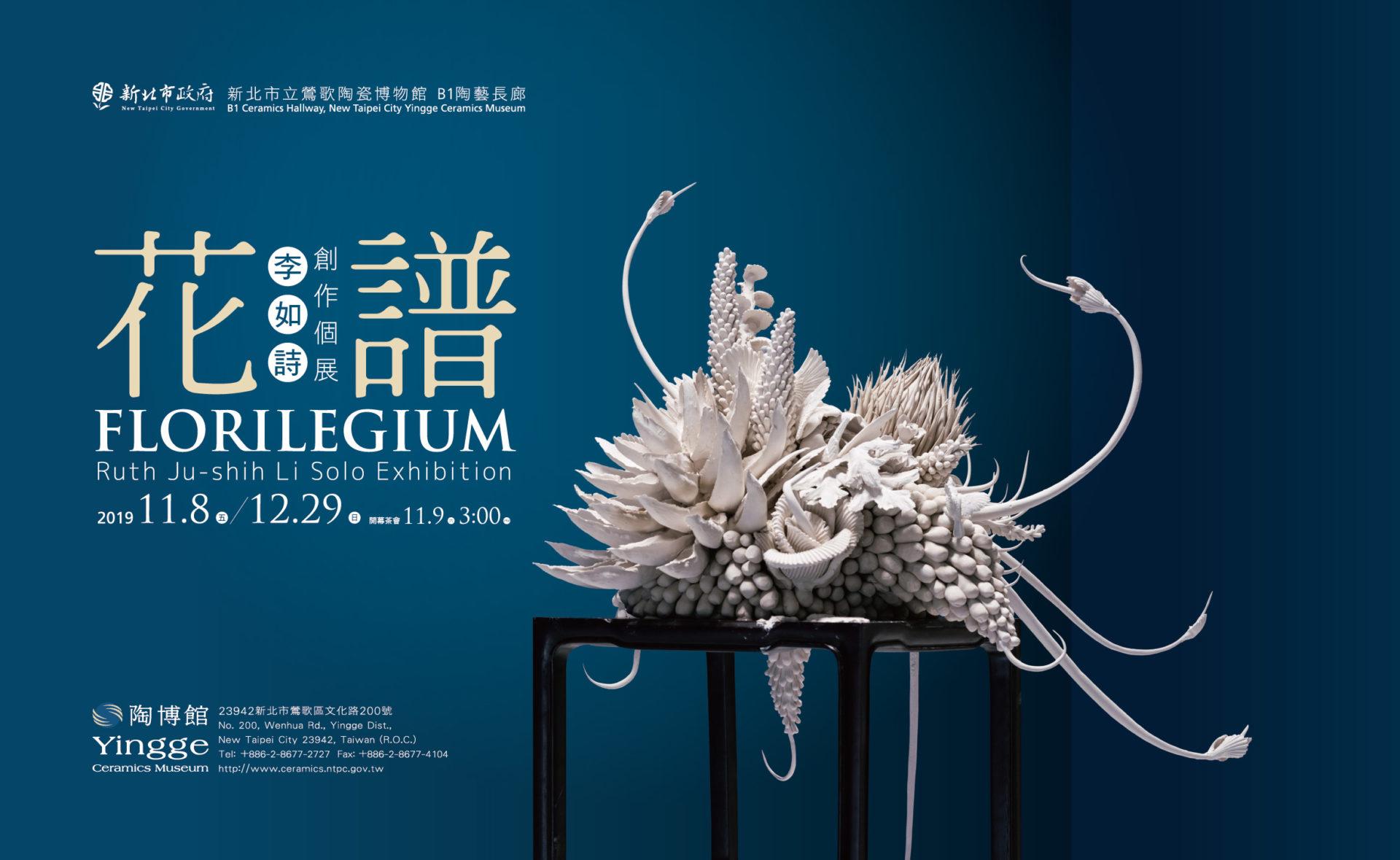 新北市立鶯歌陶瓷博物館:2019/11/08-2019/12/29【花譜FLORILEGIUM—李如詩創作個展】