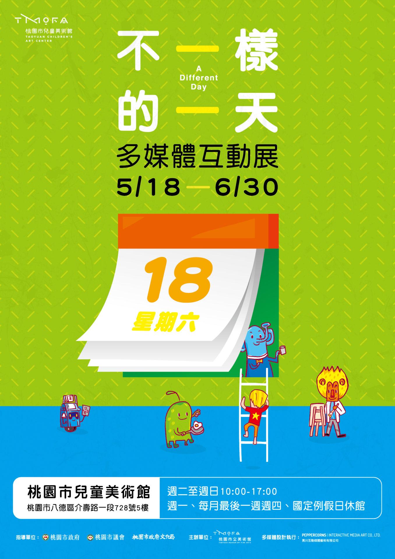 桃園市兒童美術館:2019/5/18-2019/6/30【不一樣的一天—多媒體互動展】