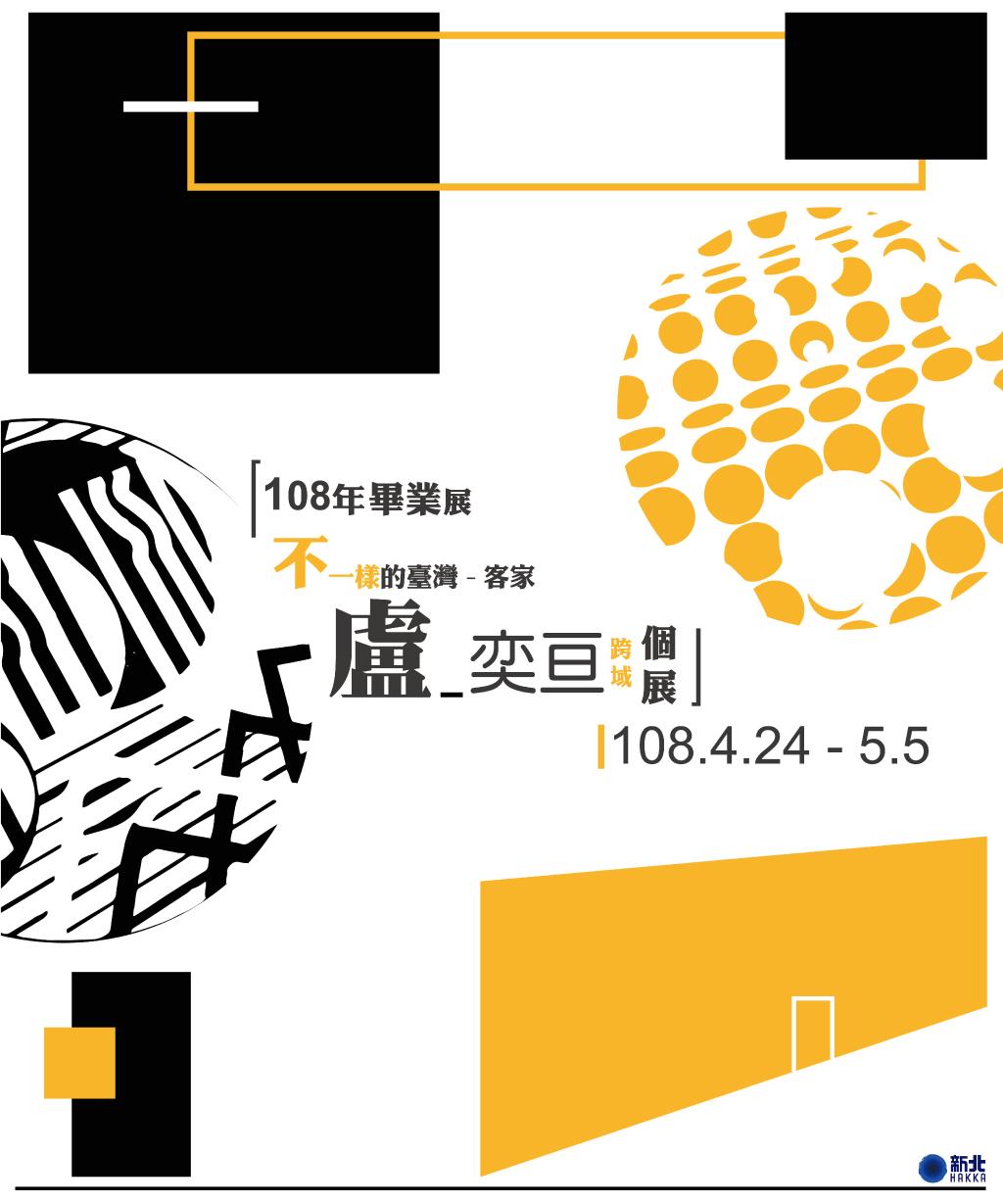 新北市客家文化園區:2019/04/24-2019/05/05【不一樣的臺灣—客家:盧奕亘跨域個展】