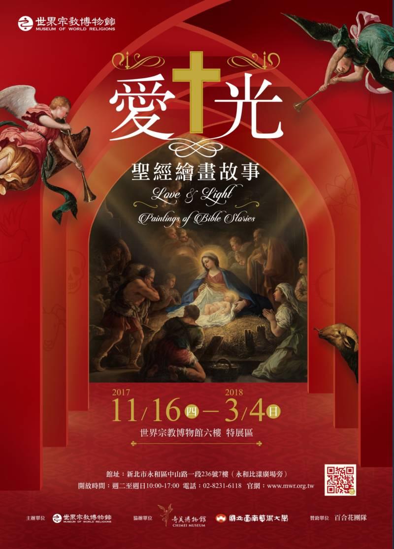 世界宗教博物館:2017/11/16-2018/03/04【愛與光-聖經繪畫故事】
