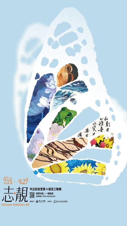 國立中正紀念堂管理處: 2020/07/15-09/27【志‧靚─中正紀念堂第4屆志工聯展】