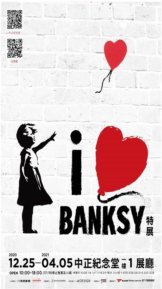 國立中正紀念堂管理處:2020/12/25-2021/4/5【I LOVE BANKSY 特展】