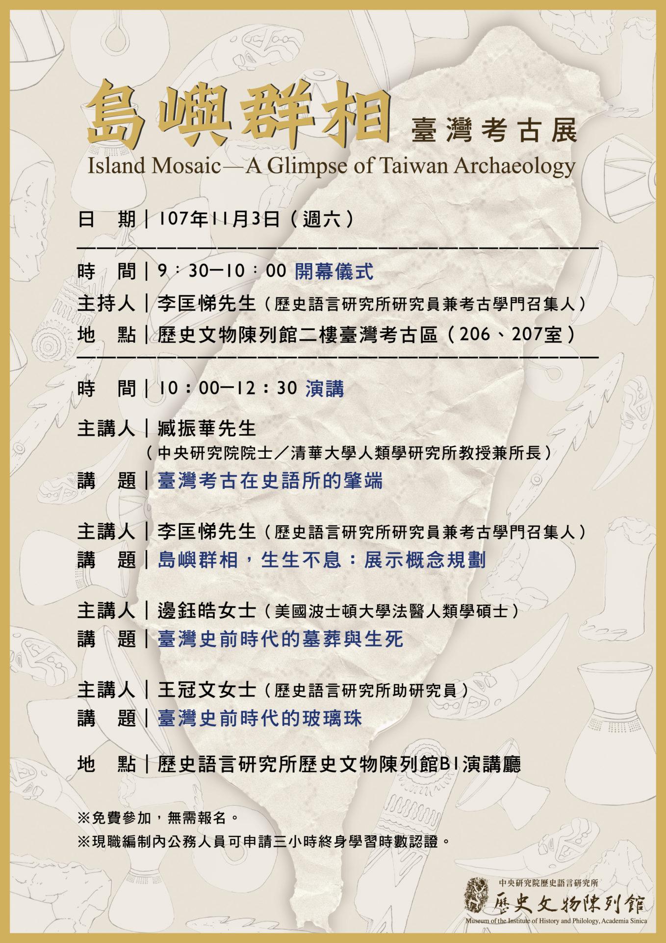 中央研究院歷史文物陳列館:2018/11/4 【島嶼群相台灣考古展活動】
