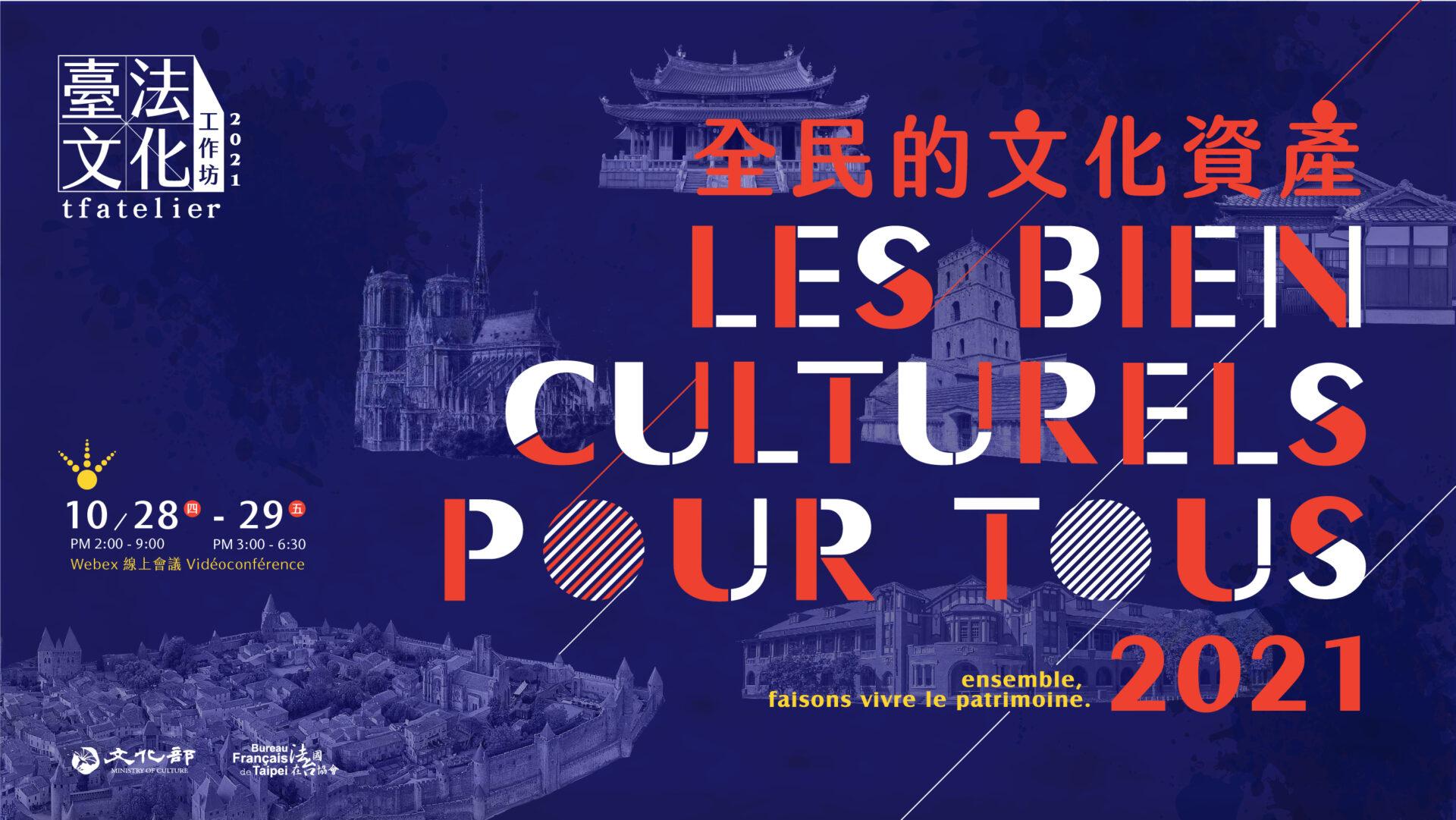 文化部:10/28-10/29【「2021臺法文化工作坊-全民的文化資產」線上論壇】
