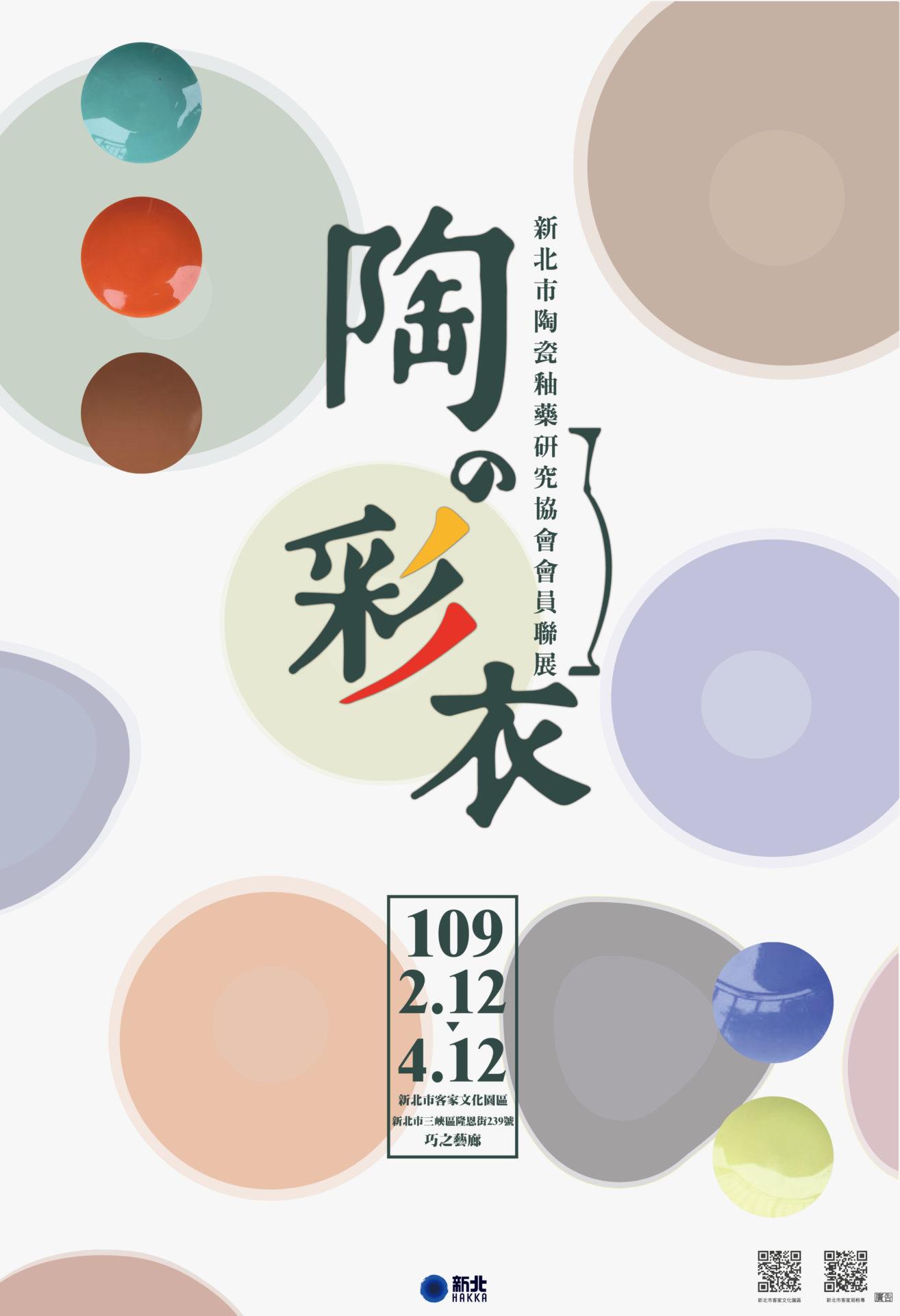 新北市客家文化園區:2020/02/12-04/12【陶の彩衣—新北市陶瓷釉藥研究協會會員聯展】