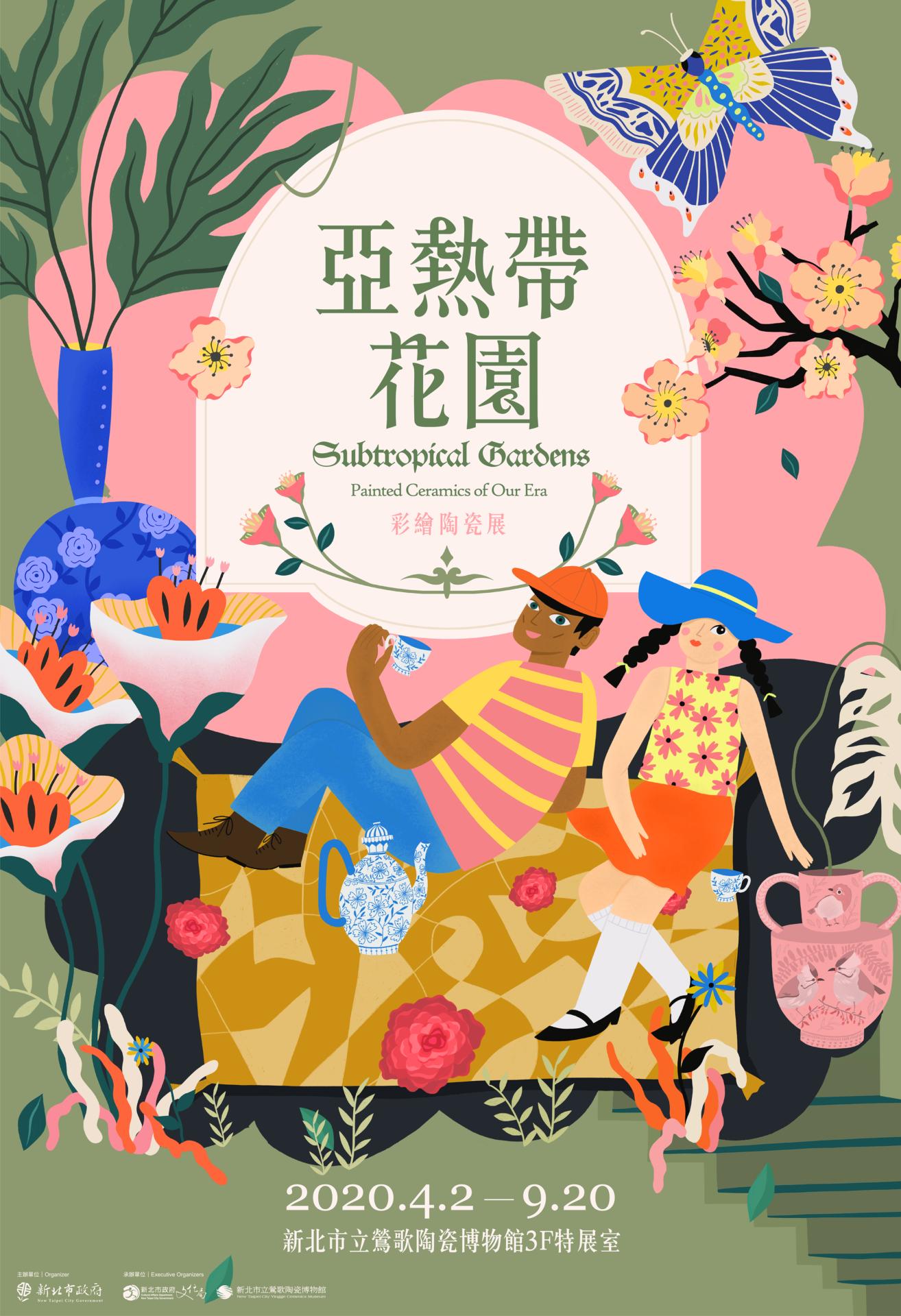 新北市立鶯歌陶瓷博物館:2020/04/02-2020/09/20【亞熱帶花園:彩繪陶瓷展】
