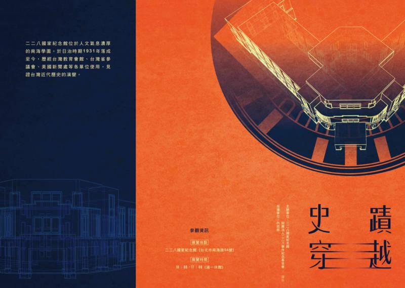 二二八國家紀念館:2017/4/23起【史蹟穿越特展】