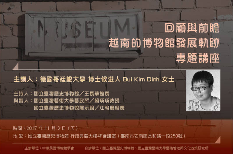 【亞太博物館連線專欄】政策與博物館:針對越南博物館體系與其他替代選項之理解—私人博物館崛起篇