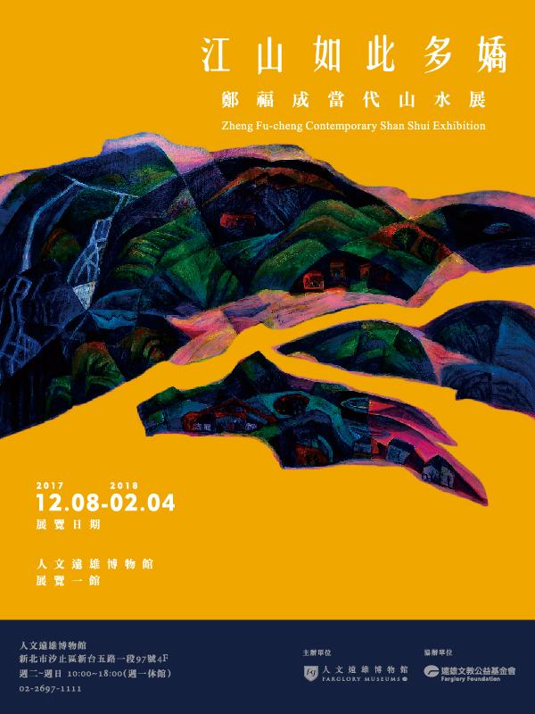 人文遠雄博物館:2017/12/08-2018/02/04【《江山如此多嬌》 鄭福成當代山水展】