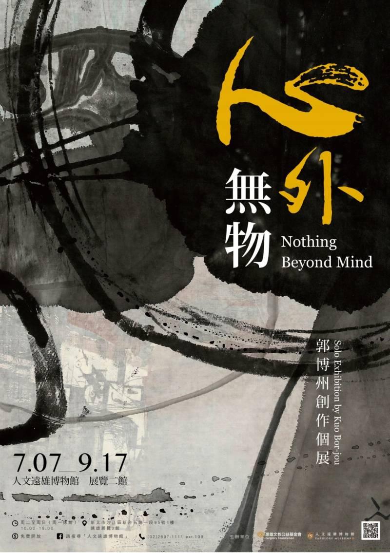 人文遠雄博物館:2017/7/7-9/17【心外無物─郭博州創作個展】