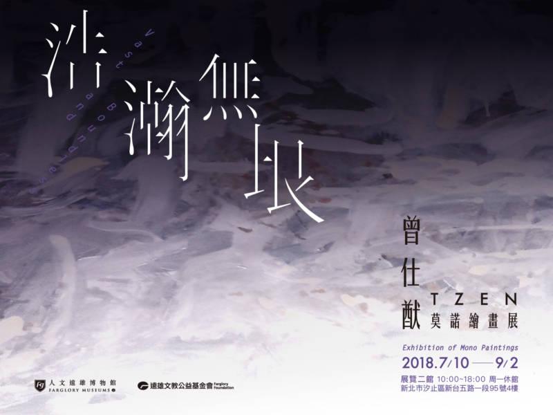 人文遠雄博物館:2018/07/10-09/02【《浩瀚無垠》曾仕猷莫諾繪畫展】
