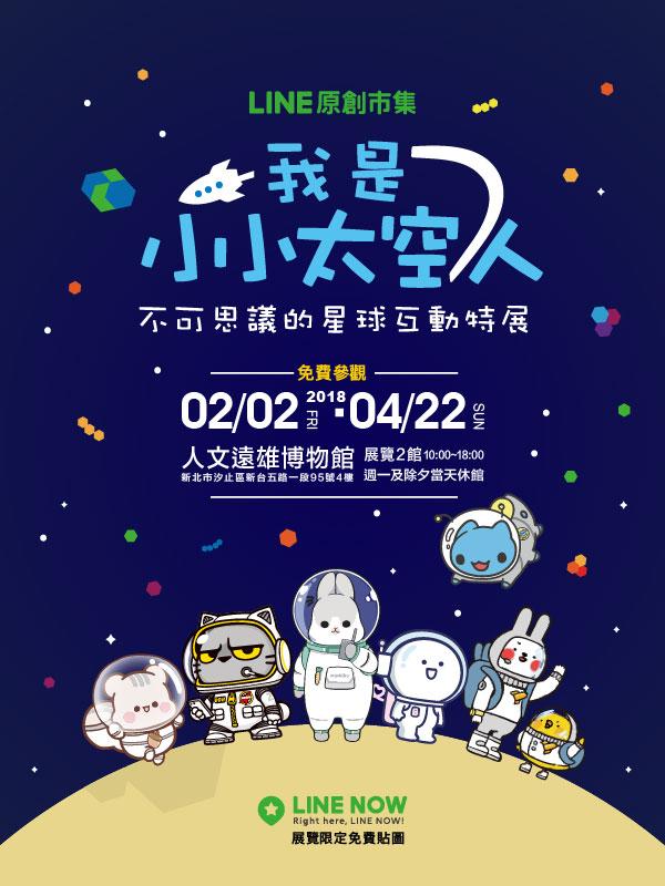 人文遠雄博物館:2018/02/02-04/22【我是小小太空人─不可思議的星球互動特展】