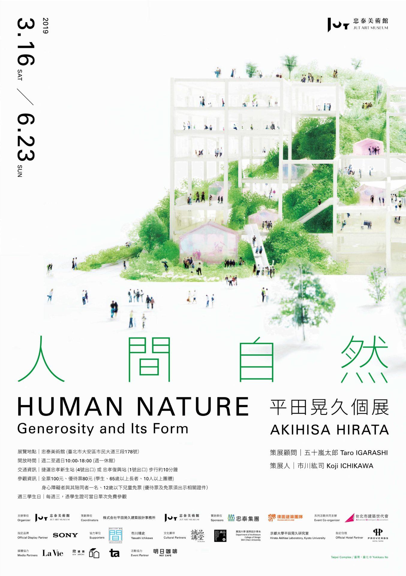 忠泰美術館:2019/03/16-2019/06/23【人間自然─平田晃久個展】