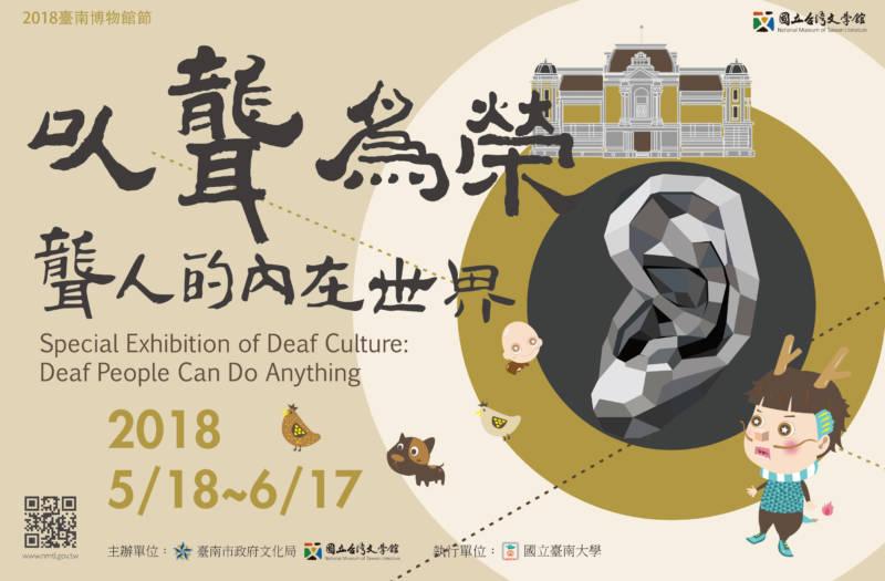 國立臺灣文學館:2018/05/18-06/17【以聾為榮:聾人的內在世界】