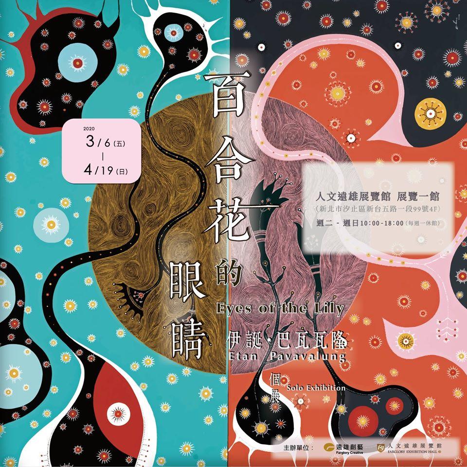 人文遠雄展覽館:2020/03/06-2020/04/19【《百合花的眼睛》伊誕.巴瓦瓦隆個展  】