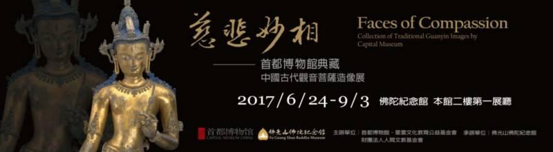 佛光山佛陀紀念館:2017/6/24-9/3【慈悲妙相─首都博物館典藏觀音造像展】