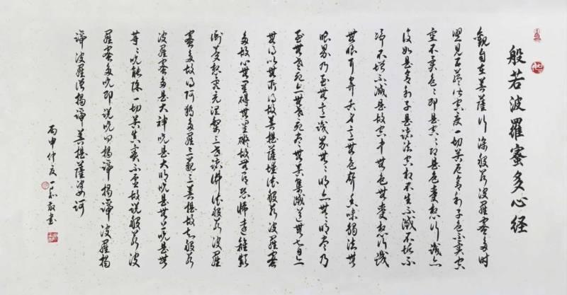 佛光緣美術館巴黎館:2017/6/18-8/20【沈金和禪書畫展】