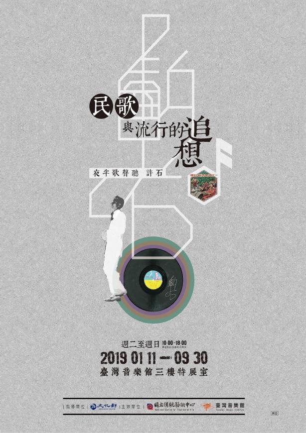 國立傳統藝術中心:2019/1/11-2019/9/30「民歌與流行的追想─夜半歌聲聽許石」