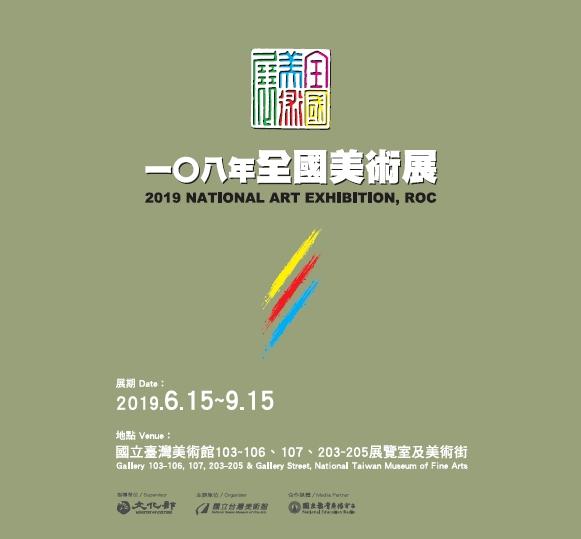 國立臺灣美術館:2019/06/15-2019/09/15【一〇八年全國美術展 】