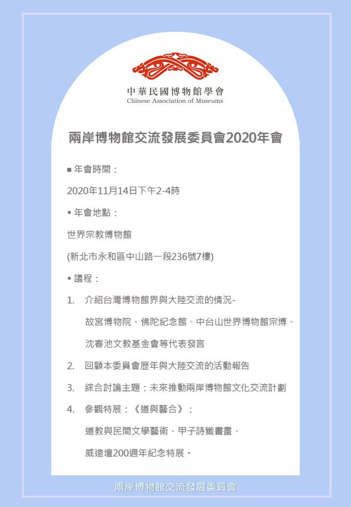 中華民國博物館學會兩岸博物館交流委員會:2020/11/14【兩岸博物館交流發展委員會2020年會】