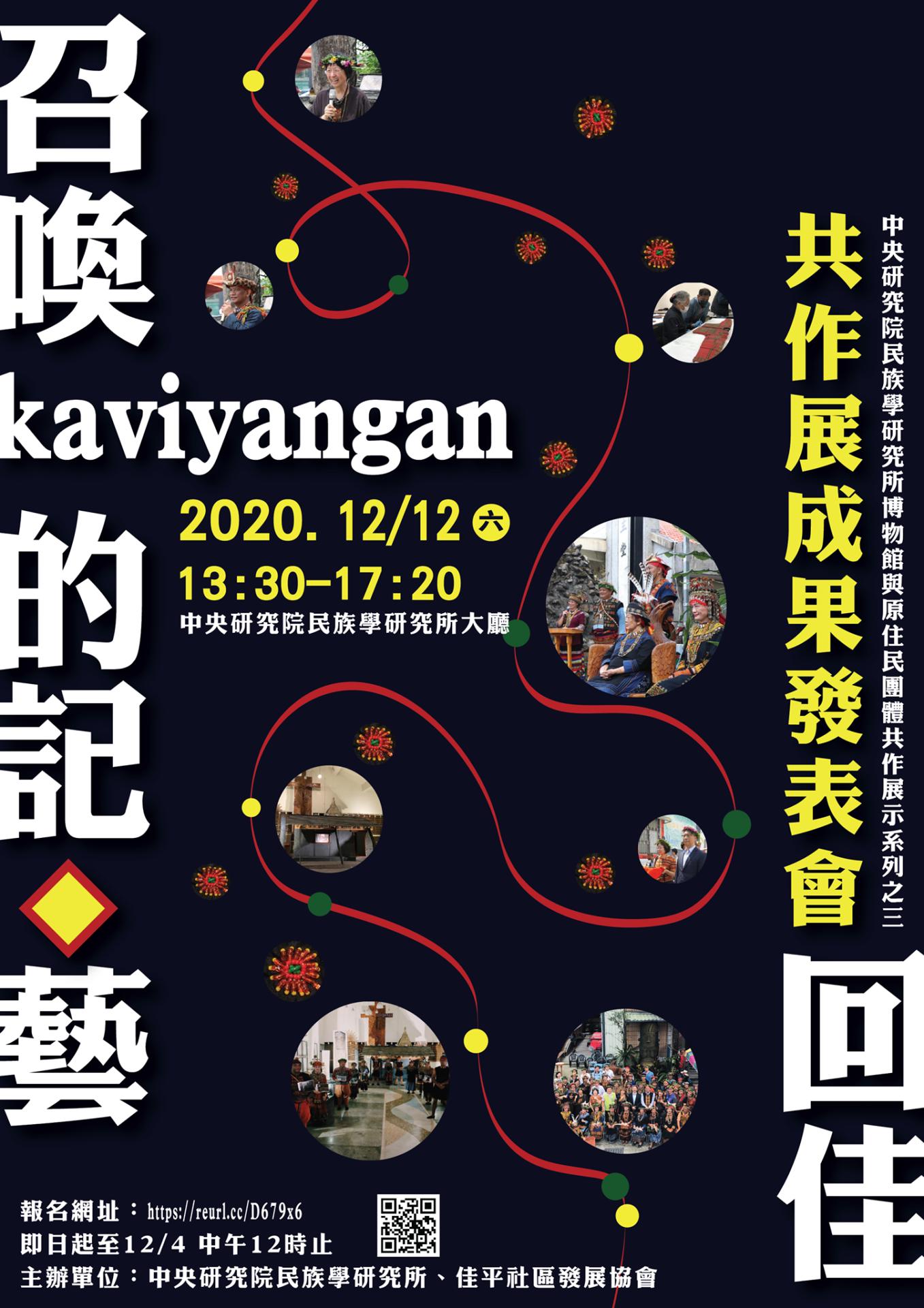 中央研究院民族學研究所博物館與原住民團體:2020/12/12【共作展示成果發表會】