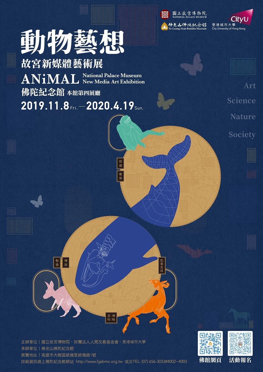 佛光山佛陀紀念館:2019/10/19-2020/01/05【動物藝想-故宮新媒體藝術展】