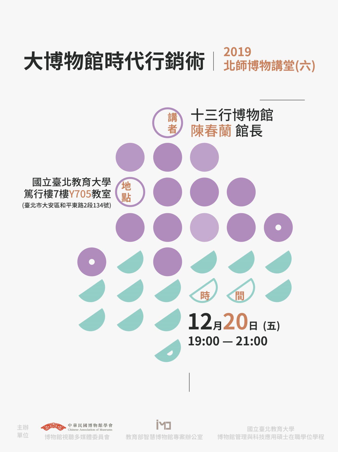 中華民國博物館學會:2019/12/20【2019北師博物講堂-大博物館時代行銷術】
