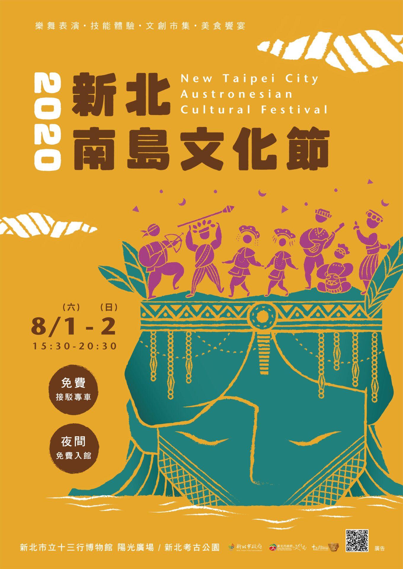 新北市立十三行博物館:2020/08/01-02【2020新北南島文化節】