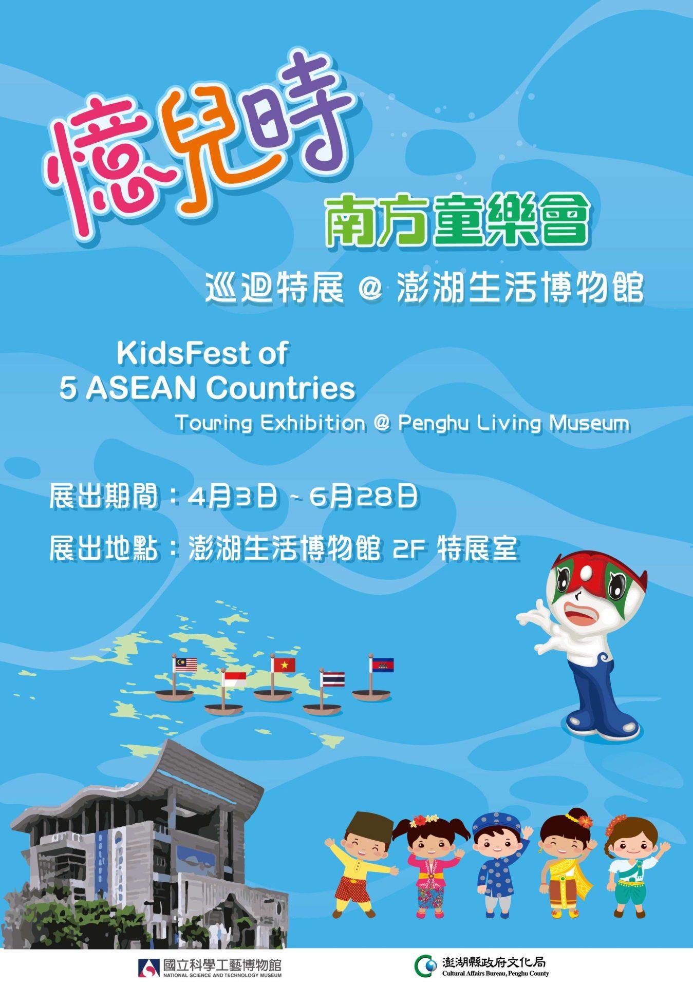 澎湖生活博物館:2020/04/03-2020/06/28【憶兒時:南方童樂會】