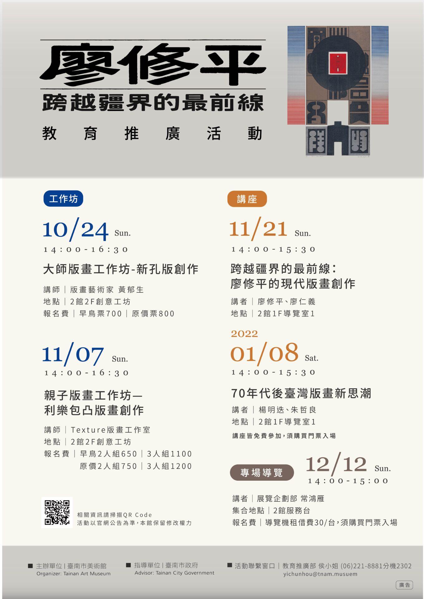 臺南市美術館:2021/10/24、11/7、11/21、12/12 & 2022/1/8【〈廖修平:跨越疆界的最前線〉教育推廣活動】