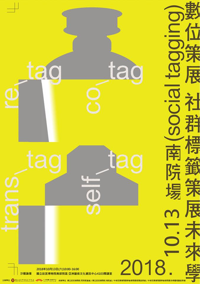 國立故宮博物院南部院區:2018/10/13【數位策展─社群標籤策展未來學】