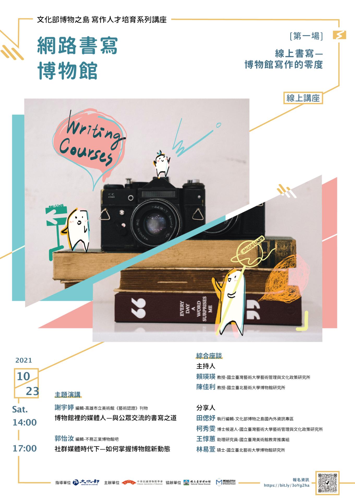 2021/10/23 【網路書寫博物館—文化部博物之島寫作人才培育系列講座】第一場 線上書寫—博物館寫作的零度