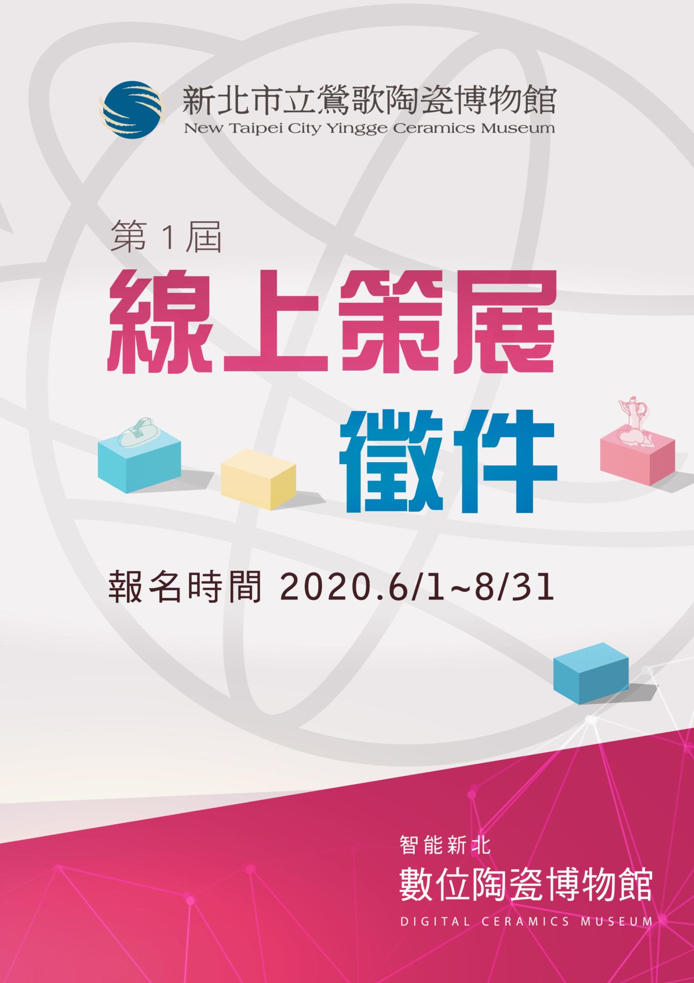 新北市立鶯歌陶瓷博物館:2020/06/01-2020/08/31【數位陶瓷博物館─線上策展徵件】