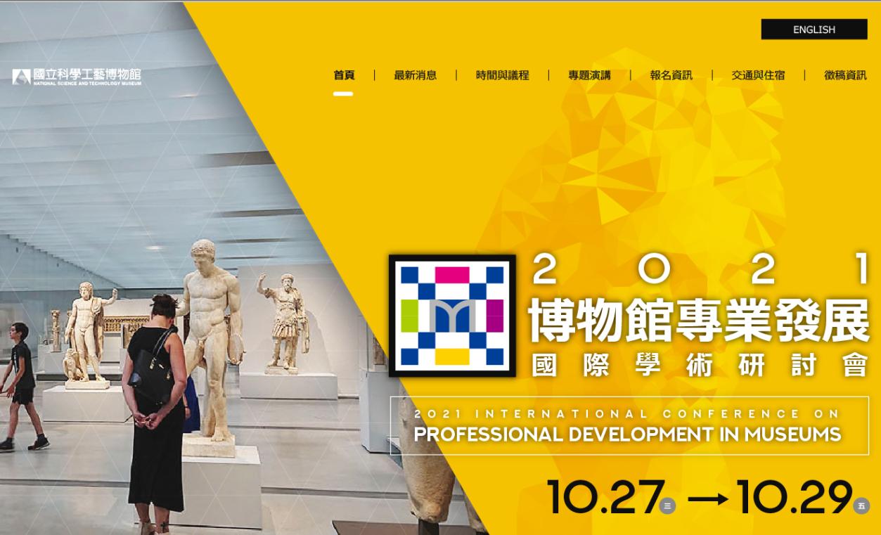 國立科學工藝博物館:即日起至2021/10/20【2021博物館專業發展國際學術研討會報名】
