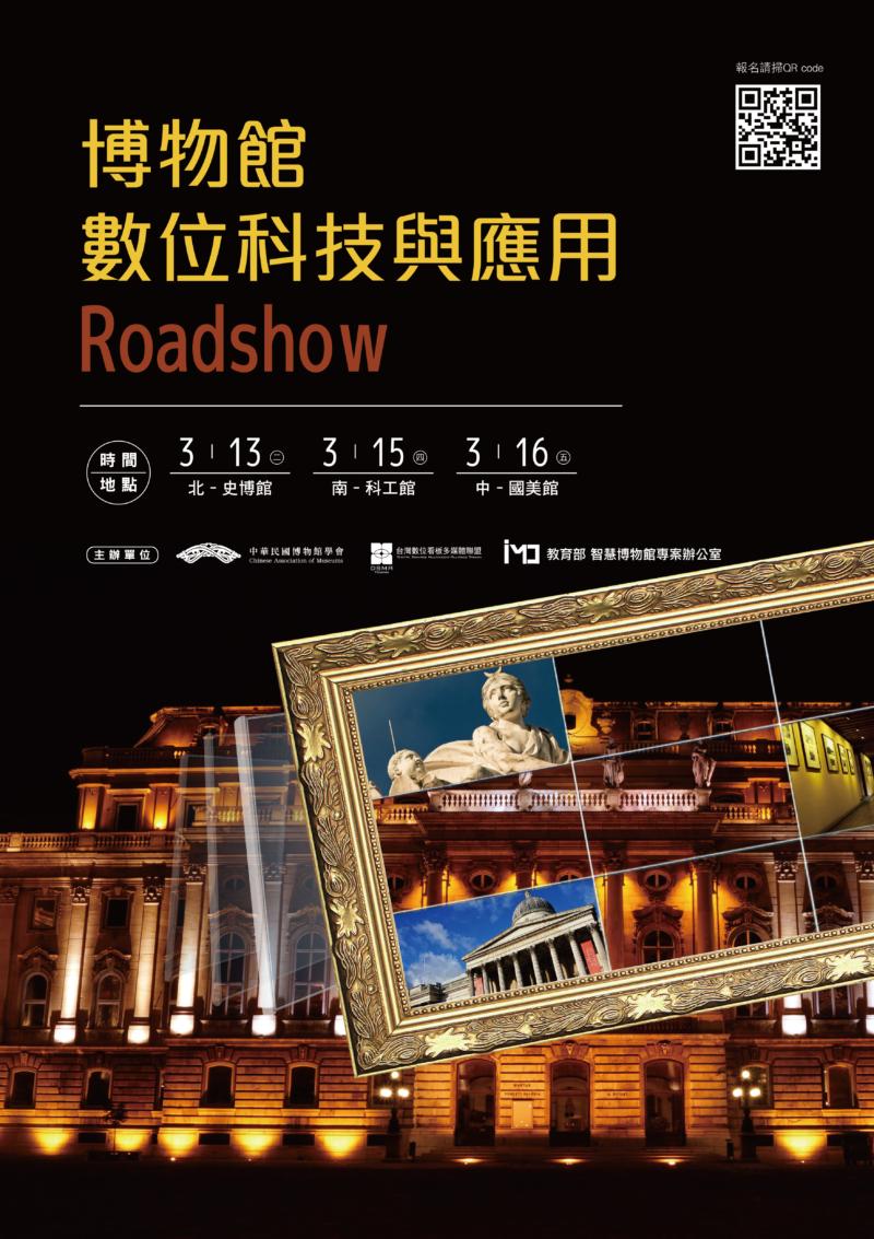 【中華民國博物館學會、台灣數位看板多媒體聯盟】2018/03北中南-博物館數位科技與應用Roadshow講座
