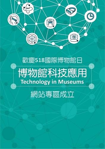 中華民國博物館學會:博物館科技應用網站專區成立