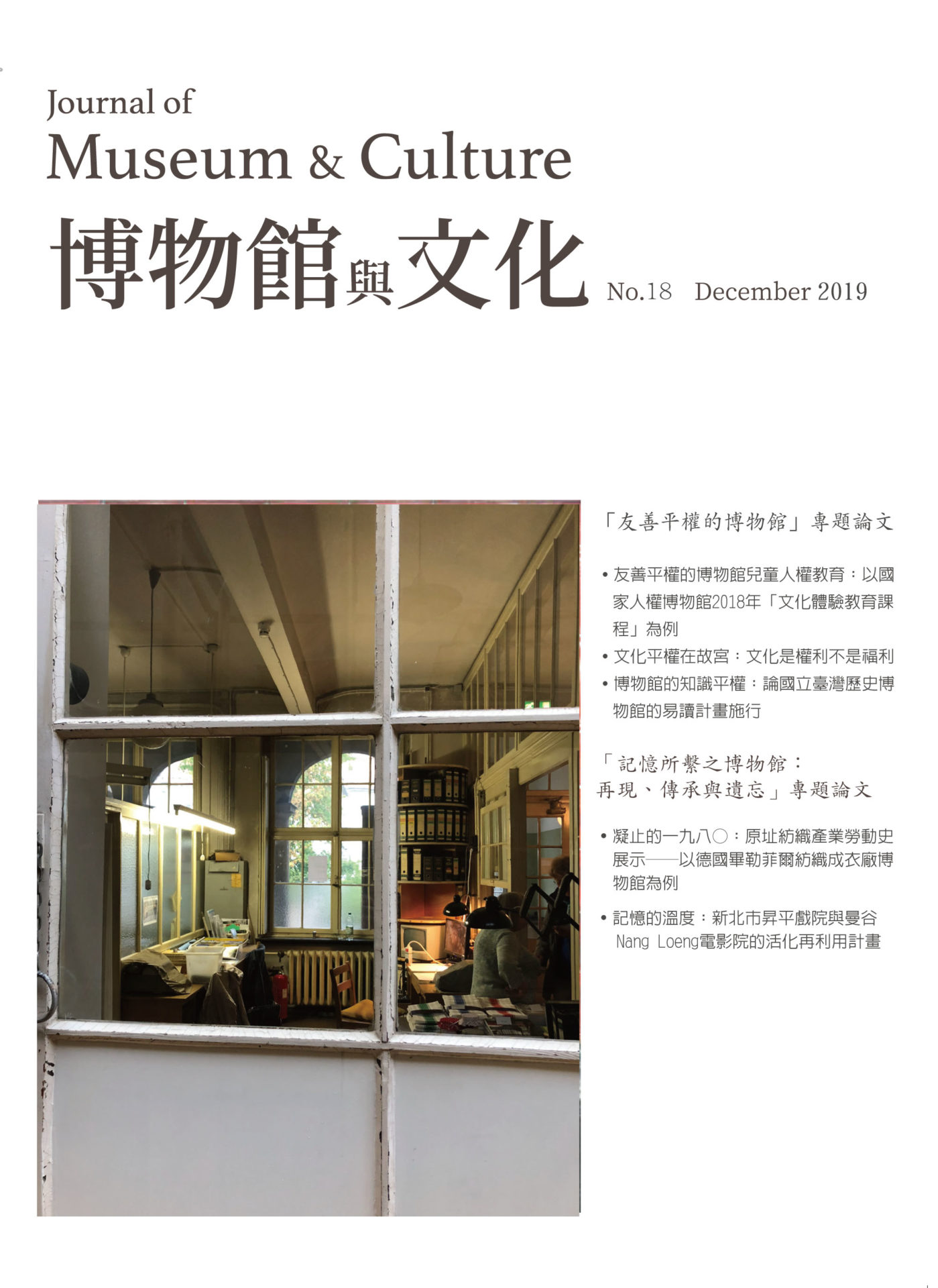 即日起至2021/01/15【博物館與文化】第二十一期專輯主題:博物館的社會參與專題徵稿說明