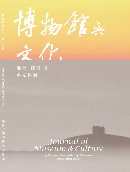 《博物館與文化》Journal of Museum and Culture