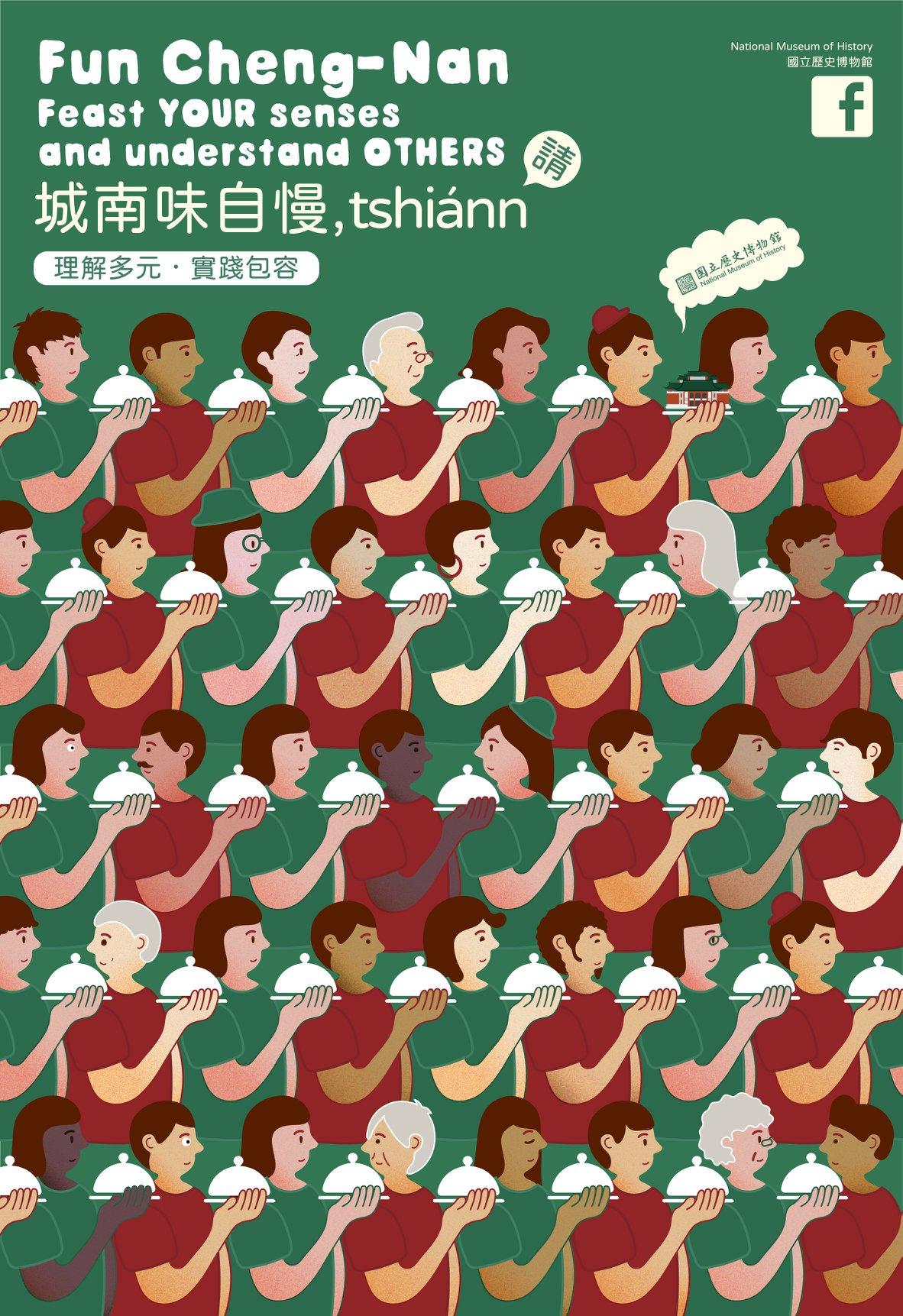 國立歷史博物館:2020/5月—2020/12月【城南味自慢,tshiánn(請)】