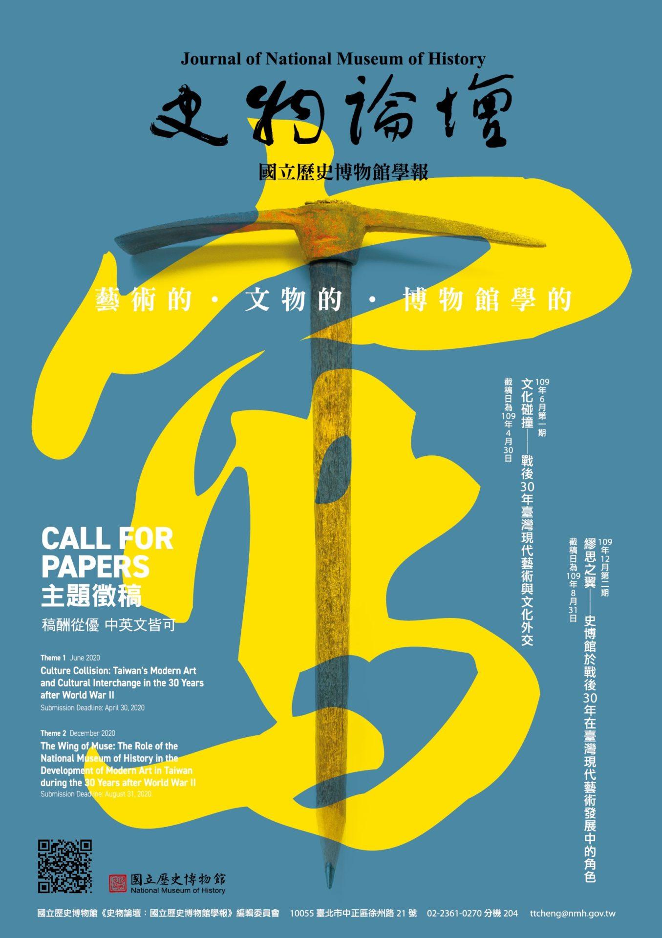 國立歷史博物館:即日起至4/30(第一期)、8/31(第二期)熱烈徵稿【史物論壇:國立歷史博物館學報】
