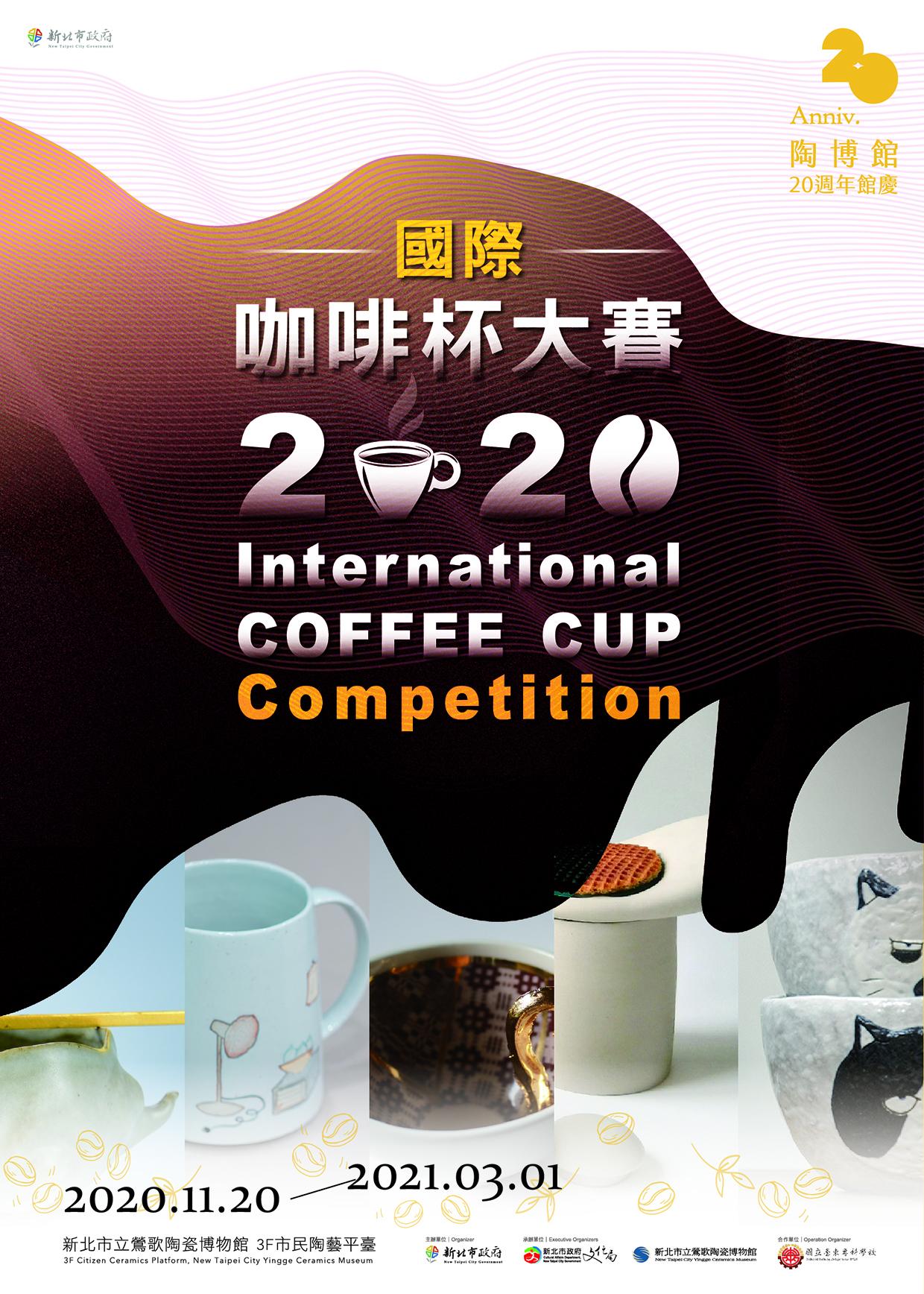 新北市立鶯歌陶瓷博物館:2020/11/20-2021/3/1【2020國際咖啡杯大賽】