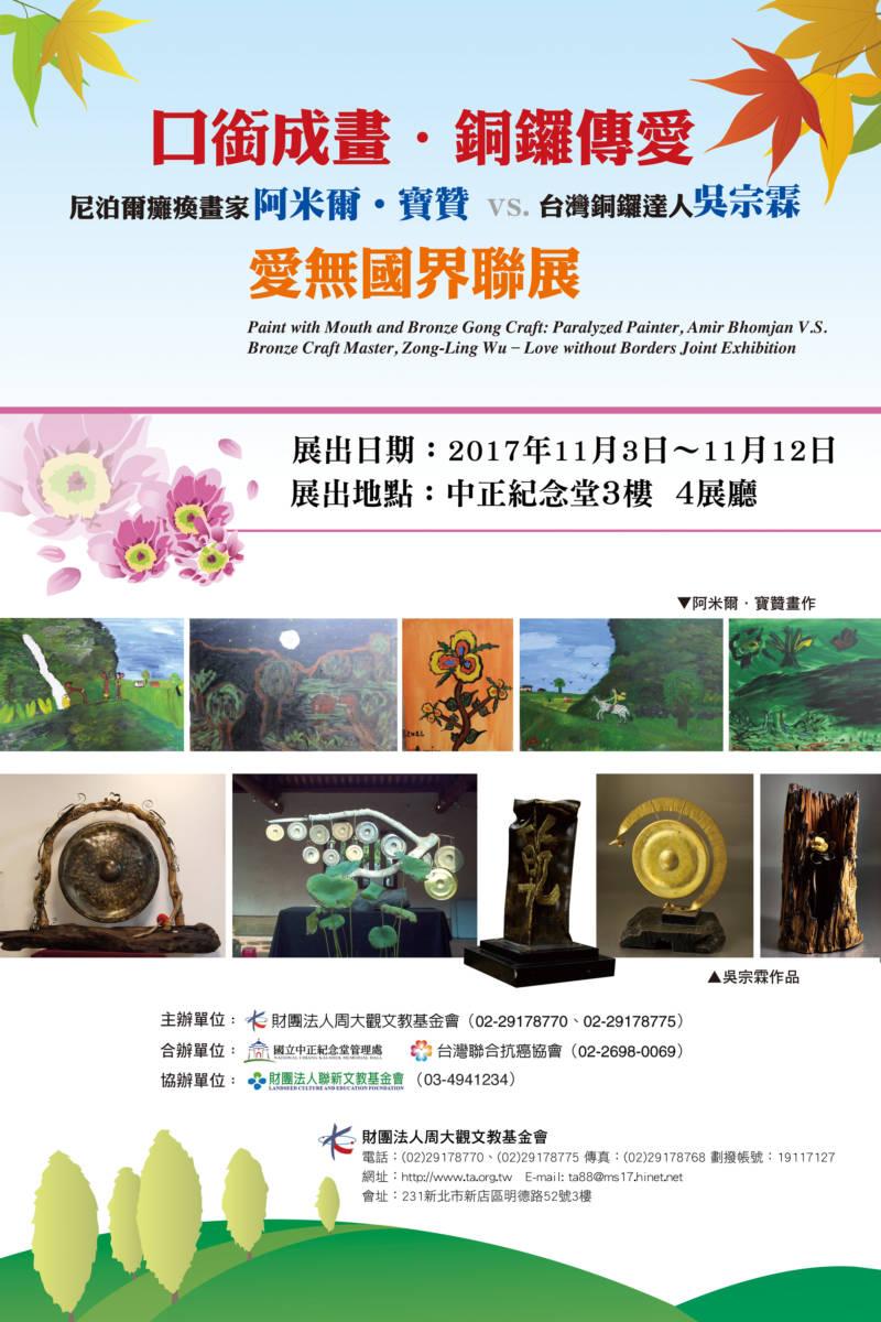 國立中正紀念堂管理處:2017/11/03 – 11/12【愛無國界聯展】
