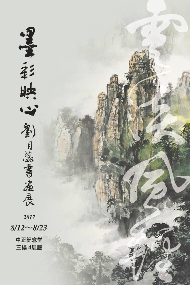 國立中正紀念堂管理處:2017/8/12-8/23【劉月蕊「墨彩映心」書畫個展】