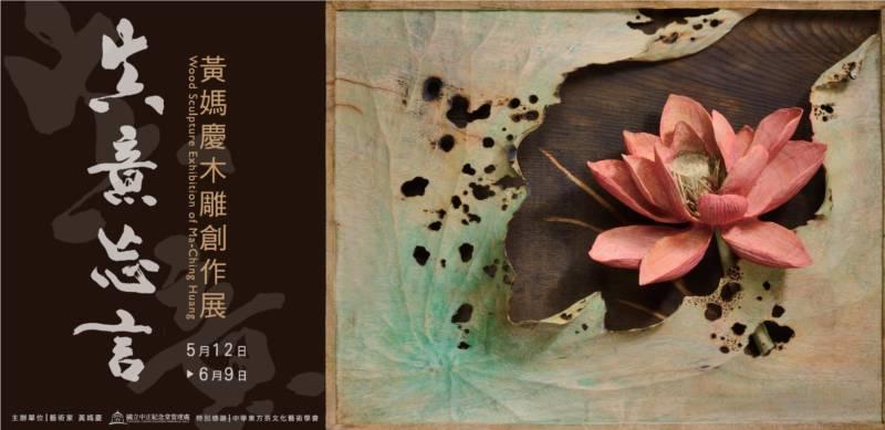 國立中正紀念堂管理處:2018/05/12-06/09【真意忘言–黃媽慶木雕創作展】