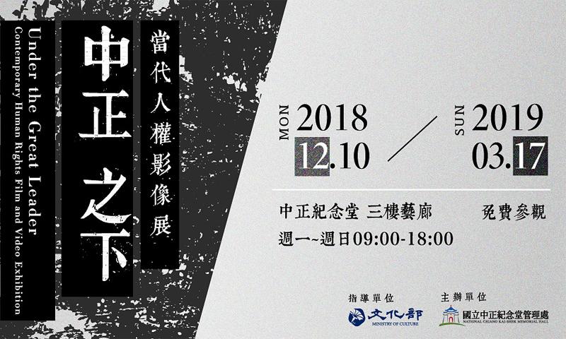 國立中正紀念堂管理處:2018/12/10-2019/03/17【中正之下-當代人權影像展】