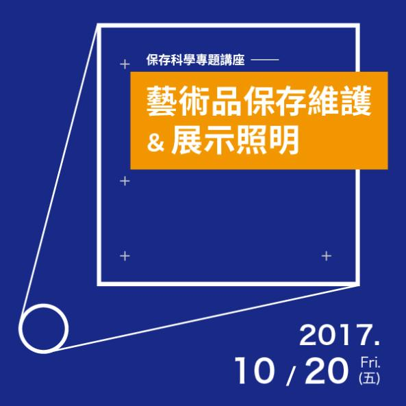 國立台灣美術館:2017/10/20【保存科學專題講座─藝術品保存維護與展示照明】(10/18報名截止)